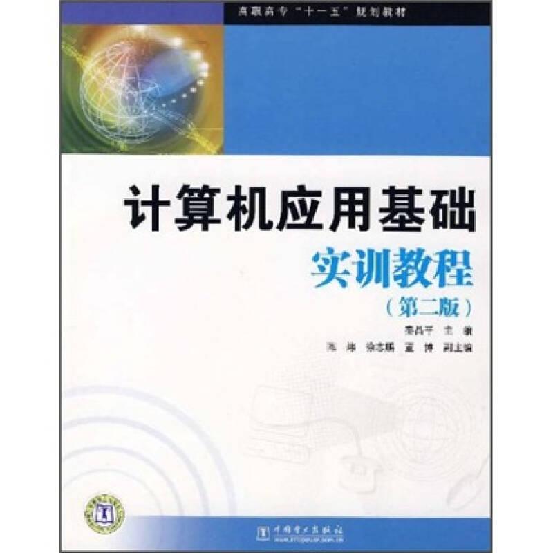 """高职高专""""十一五""""规划教材:计算机应用基础实训教程(第2版)"""