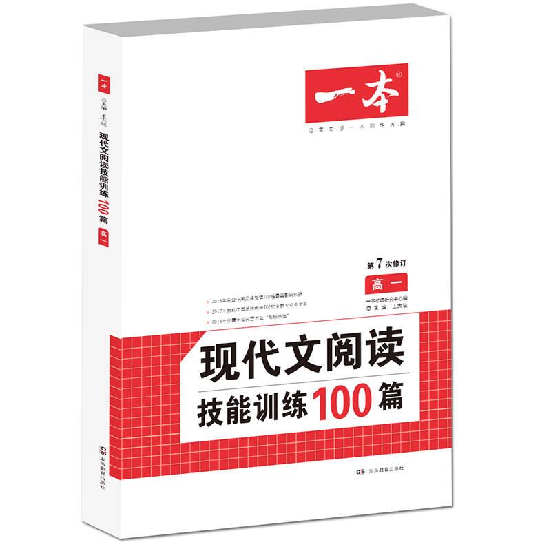 现代文阅读技能训练100篇 高一 第7次修订  名师编写审读 28所名校联袂推荐 开心一本