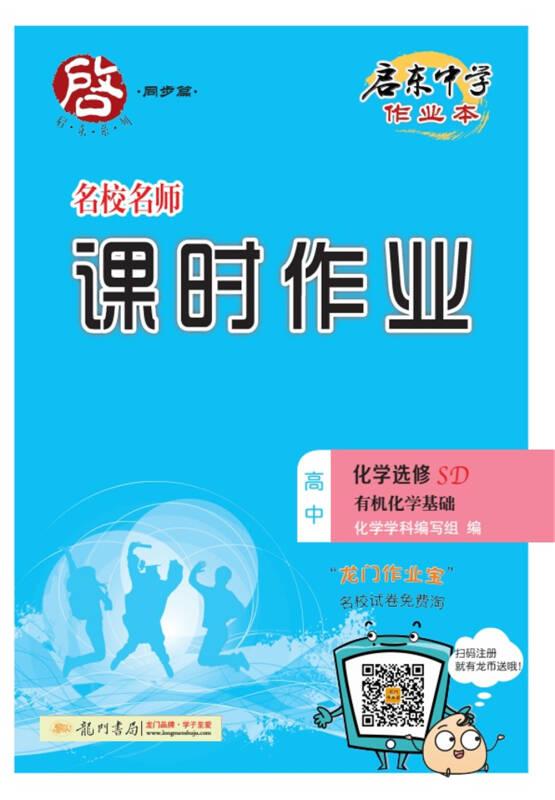 2017秋启东高中化学选修——有机化学基础(SD)山东版