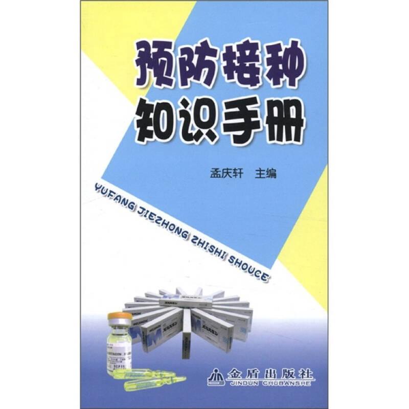 预防接种知识手册