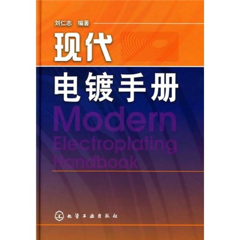现代电镀手册