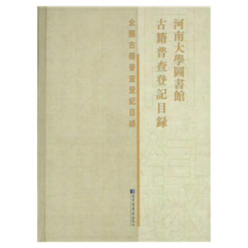 河南大学图书馆古籍普查登记目录