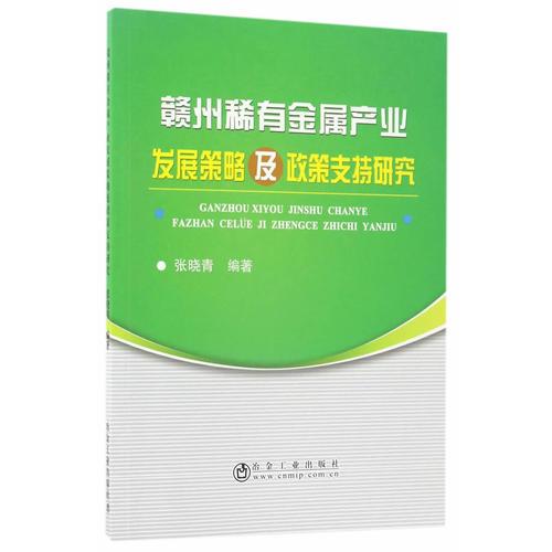 赣州稀有金属产业发展策略及政策支持研究