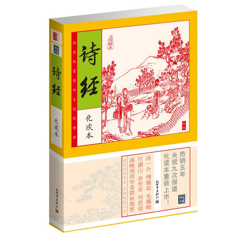 家藏四库系列:诗经(插图本)