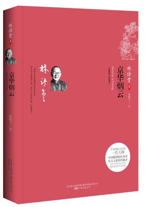 京华烟云(最新修订典藏译本)
