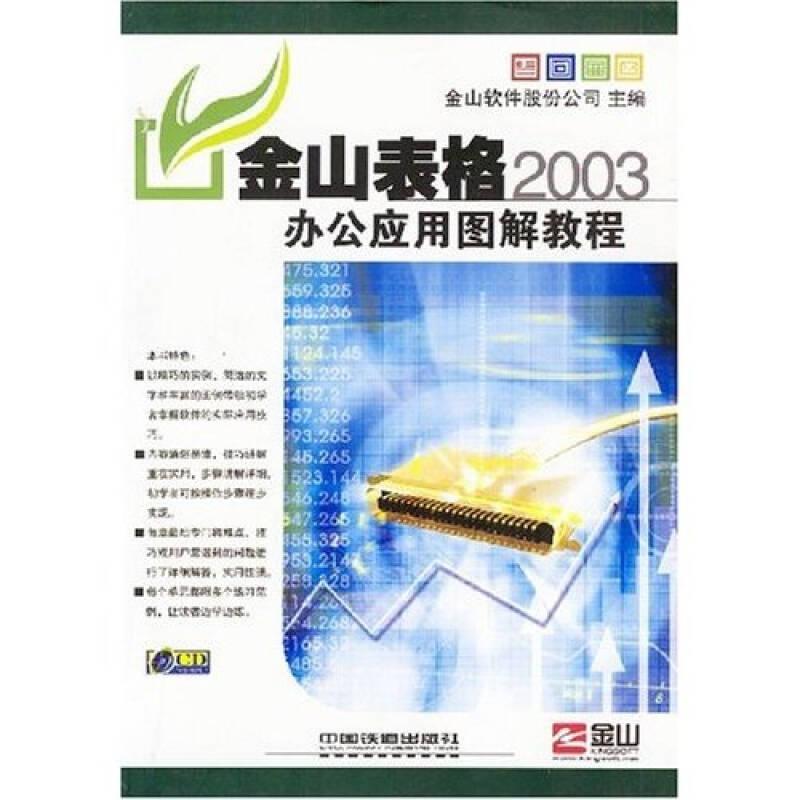 金山表格2003办公应用图解教程