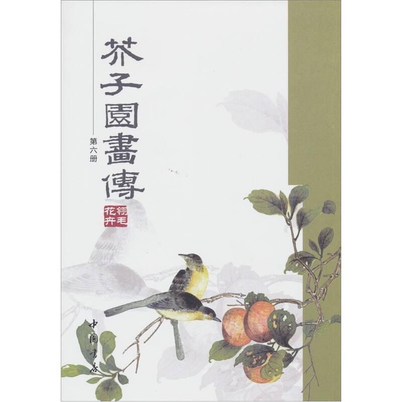 芥子园画传(第六册)
