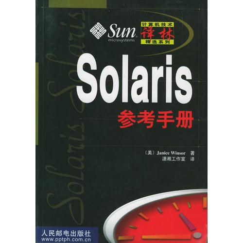 Solaris参考手册