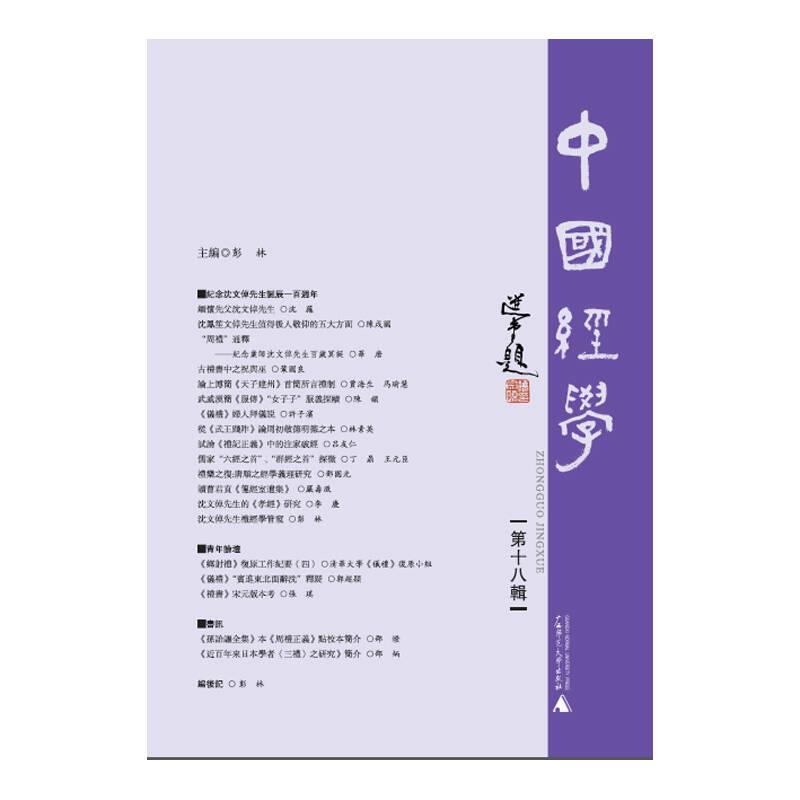 中国经学(第十八辑)