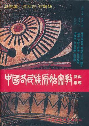 中国各民族原始宗教资料集成