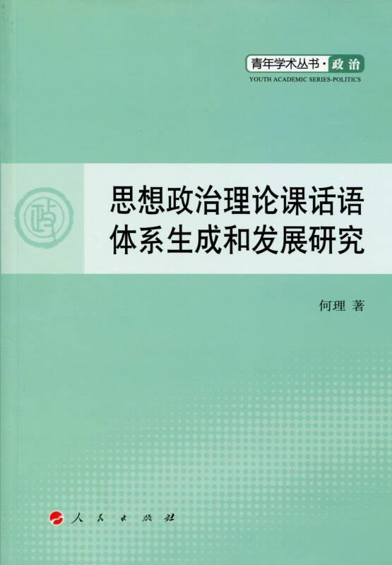 思想政治理论课话语体系生成与发展研究(L)—青年学术丛书  政治