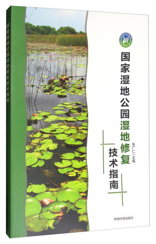 国家湿地公园湿地修复技术指南