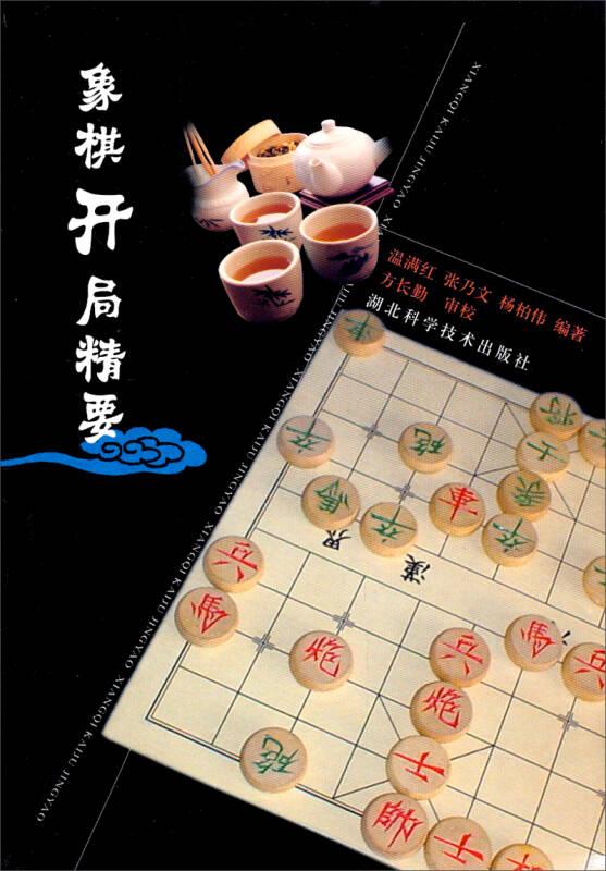 象棋开局精要