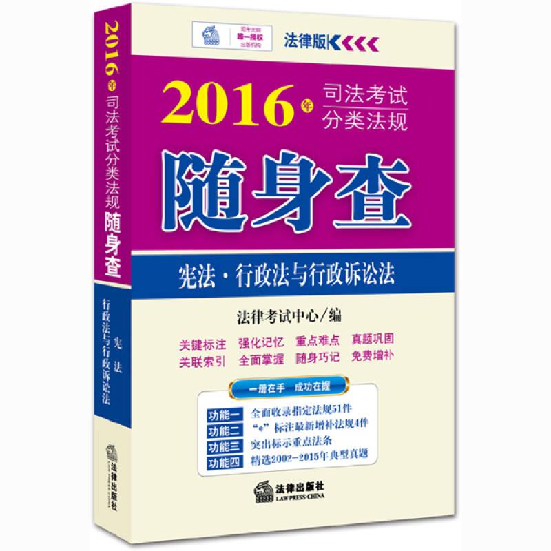 2016年司法考试分类法规随身查:宪法·行政法与行政诉讼法