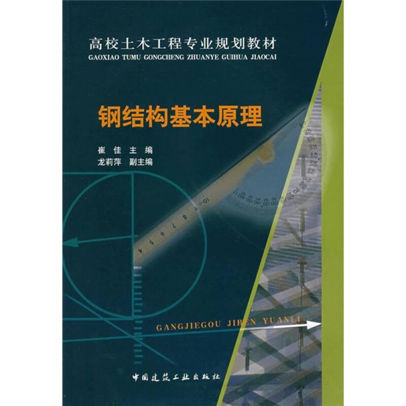 高校土木工程专业规划教材:钢结构基本原理