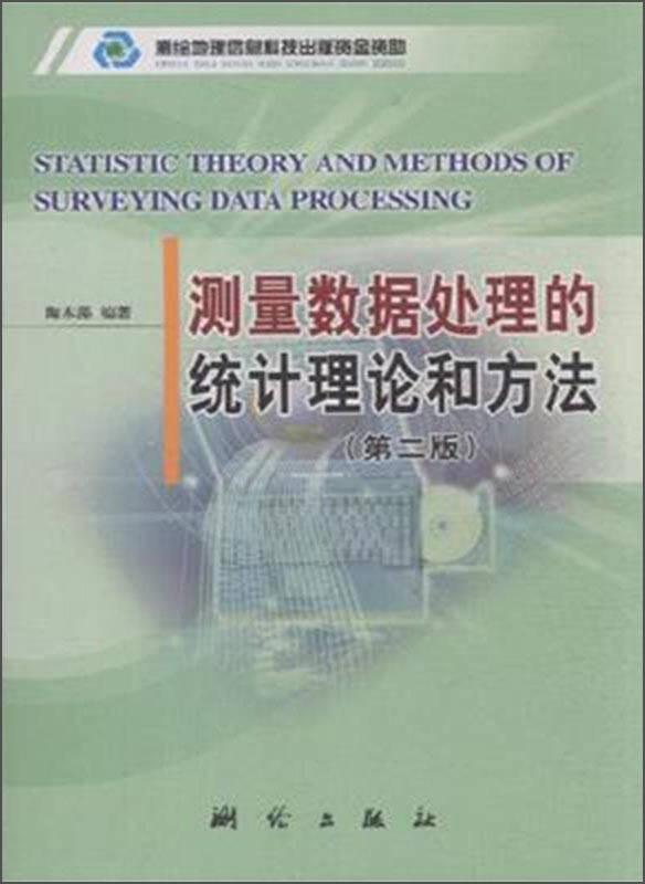 测量数据处理的统计理论和方法(第二版)