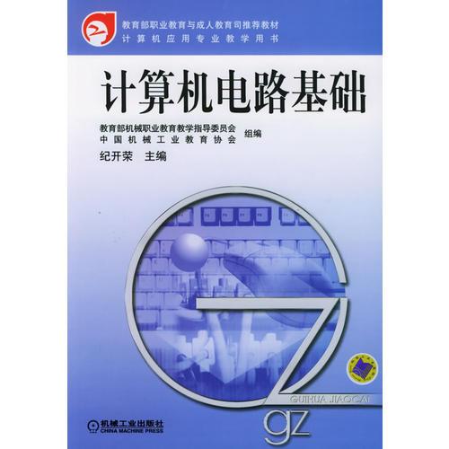 计算机电路基础/教育部职业教育与成人教育司推荐教材·计算机应用专业教学用书