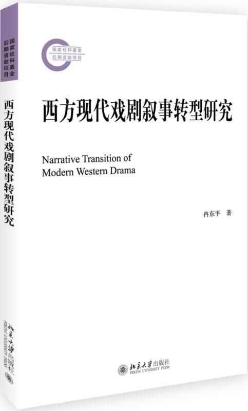 西方现代戏剧叙事转型研究