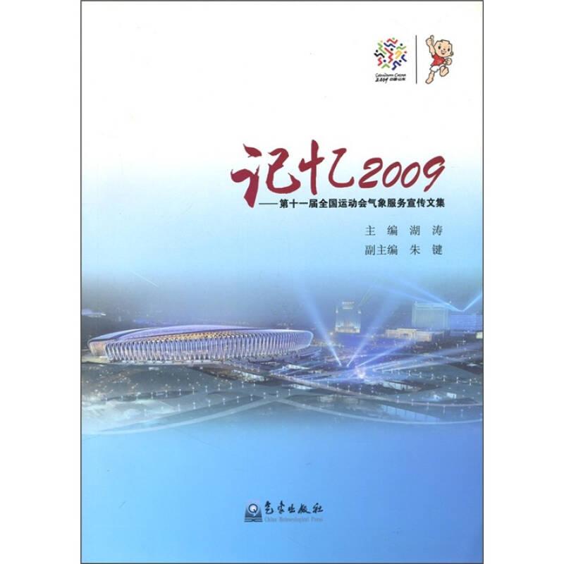 记忆2009:第十一届全国运动会气象服务宣传文集
