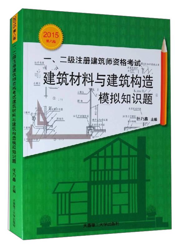 一、二级注册建筑师资格考试:建筑材料与建筑构造模拟知识题(2015年第八版)