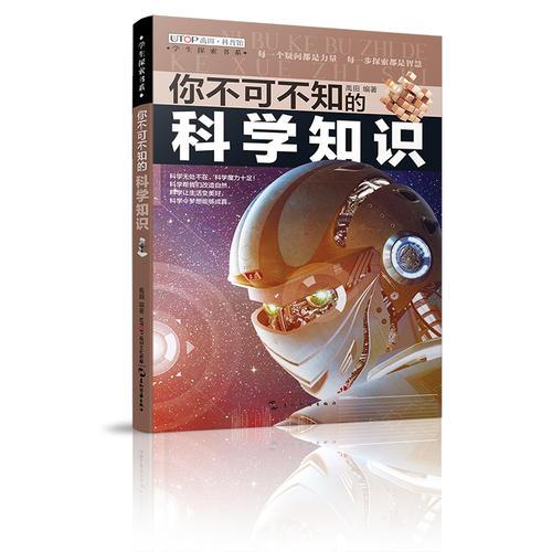 (全新版)学生探索书系·你不可不知的科学知识