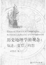 历史地理学的观念:叙述、复原、构想