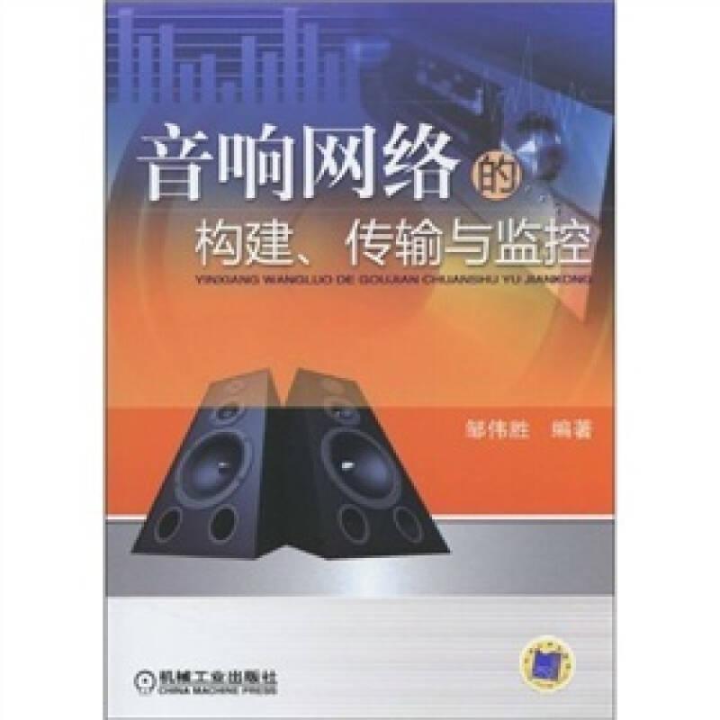音响网络的构建、传输与监控