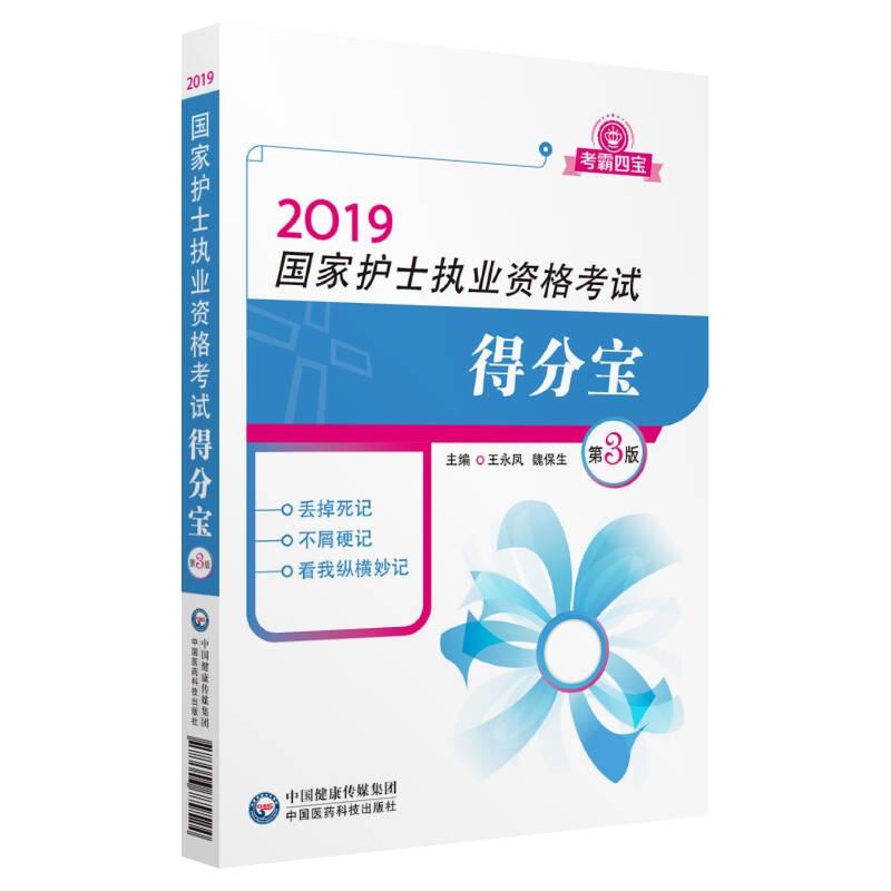 2019全国护士执业资格证考试用书教材 得分宝(第三版)(考霸四宝)
