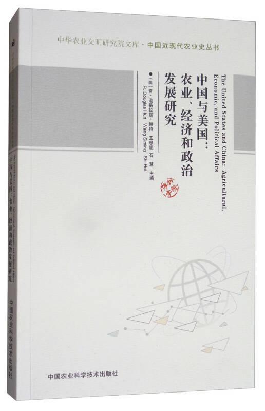 中国与美国:农业、经济和政治发展研究