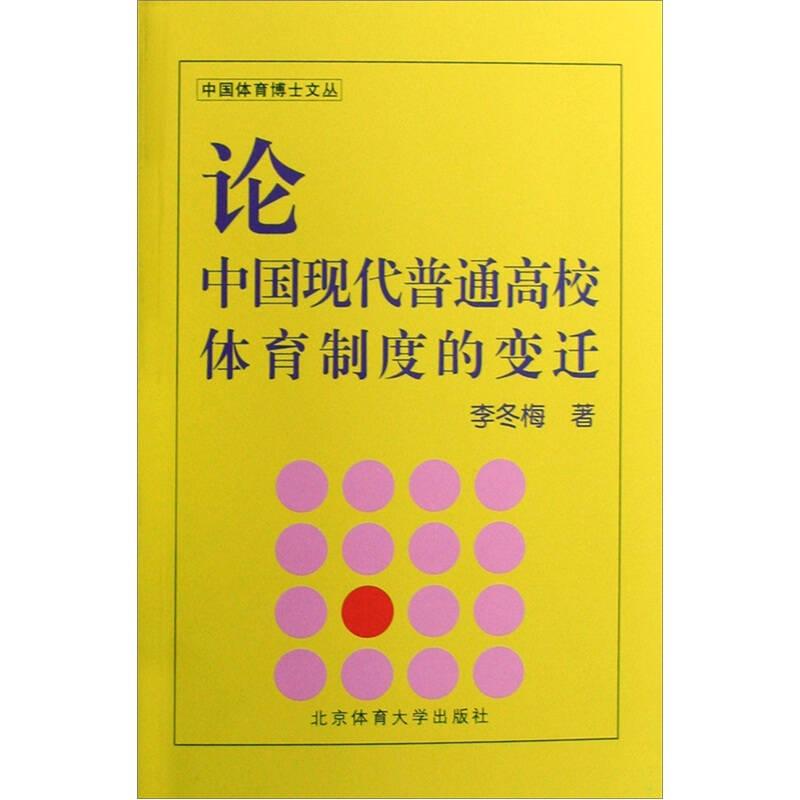 论中国现代普通高校体育制度的变迁