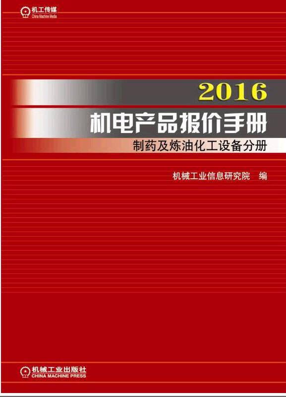 2016机电产品报价手册 制药及炼油化工设备分册