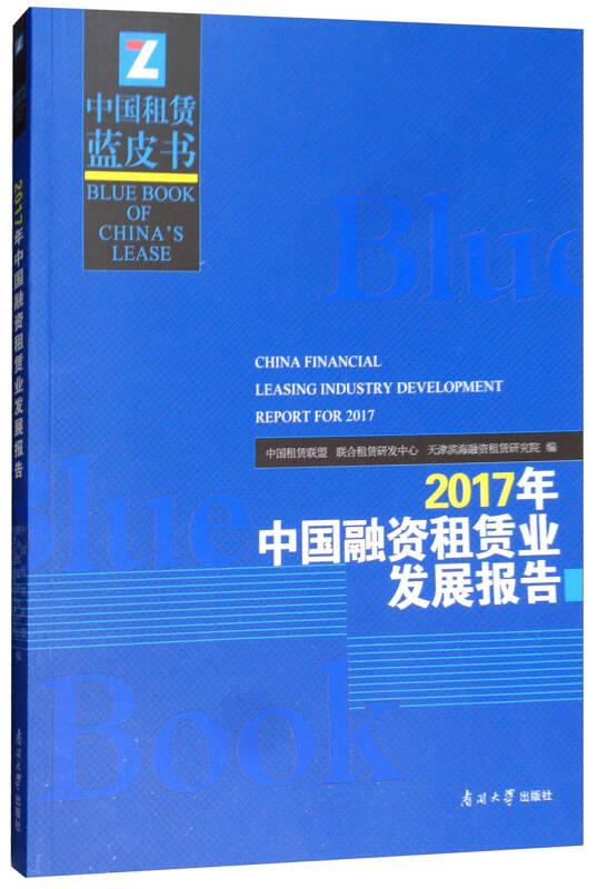 2017年中国融资租赁业发展报告