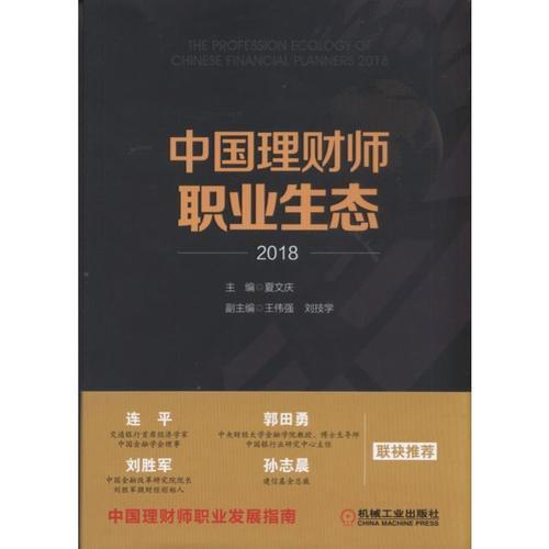 中国理财师职业生态·2018