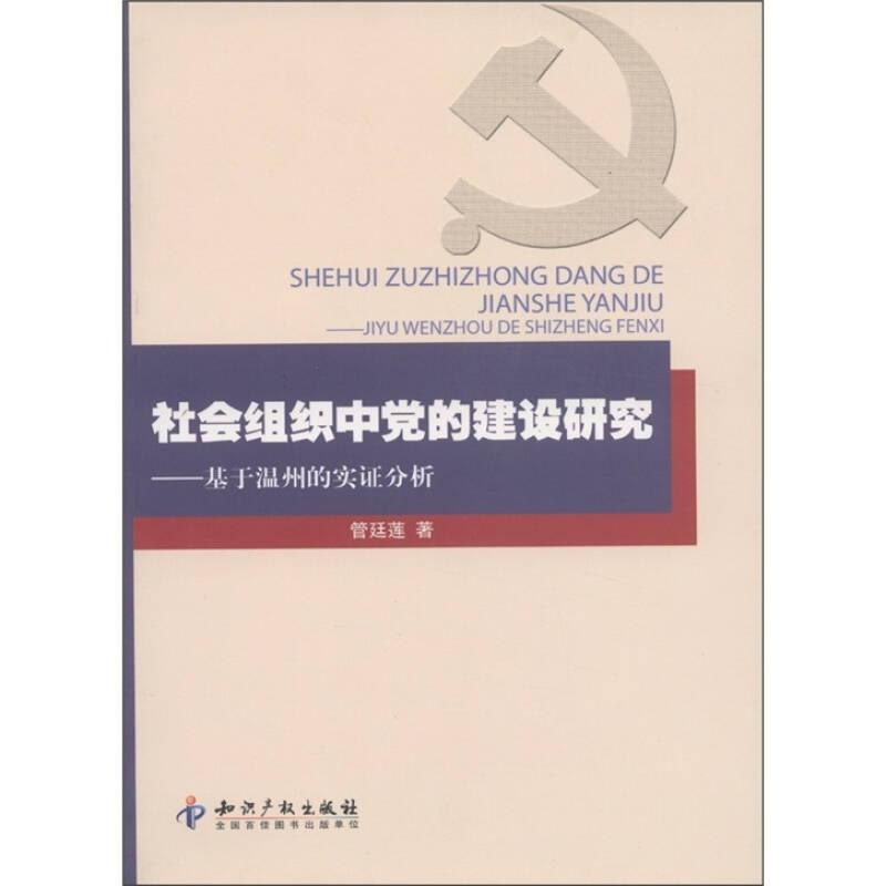 社会组织中党的建设研究:基于温州的实证分析