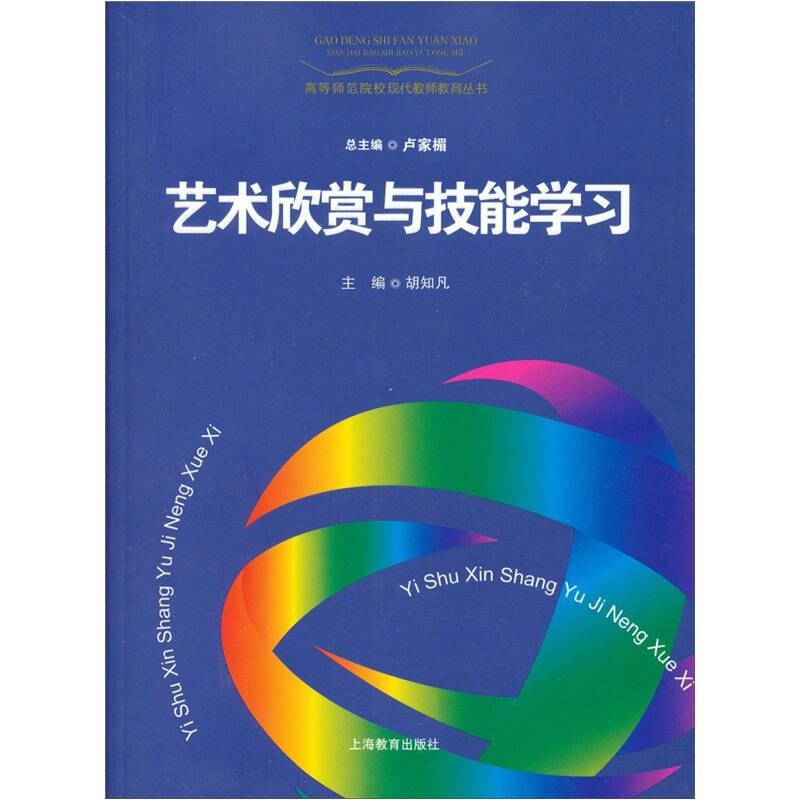 高等师范院校现代教师教育丛书:艺术欣赏与技能学习