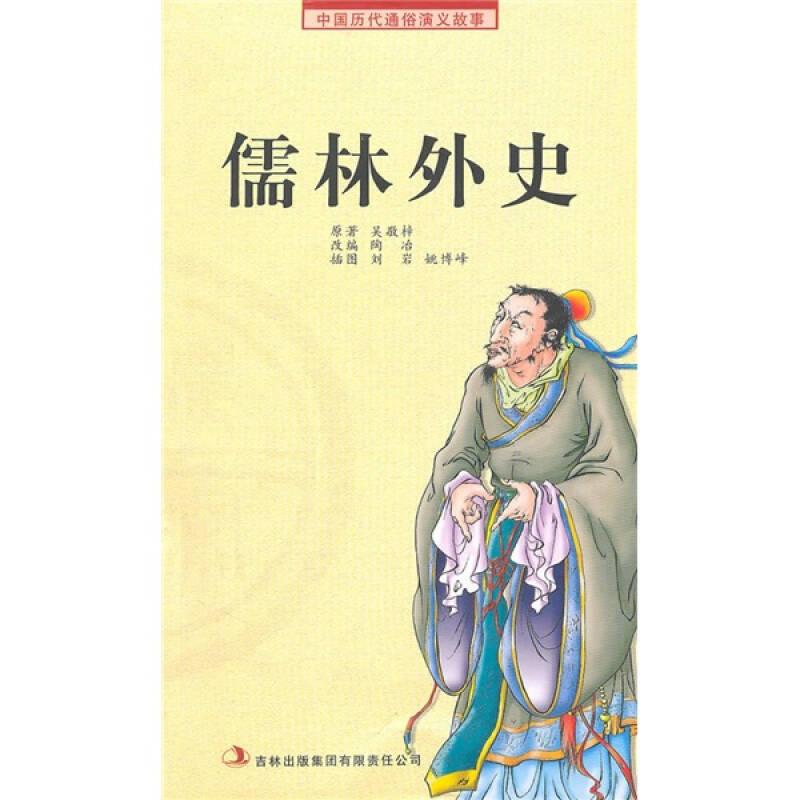 中国历代通俗演义故事:儒林外史