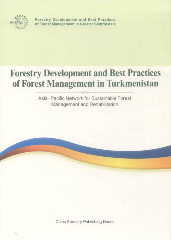 土库曼斯坦林业发展和森林管理最佳实践报告(英文版)/大中亚区域林业发展报告丛书