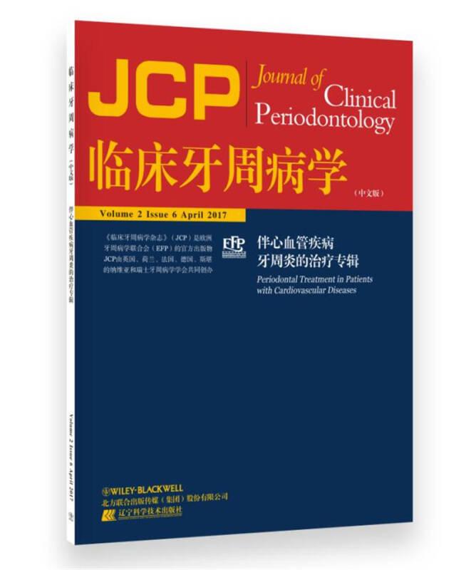 临床牙周病学 伴心血管疾病牙周炎的治疗专辑