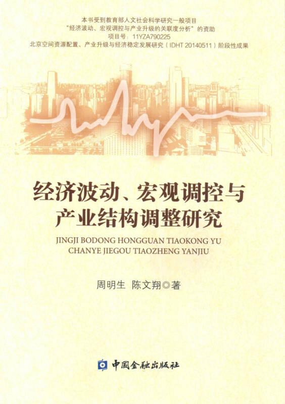 经济波动、宏观调控与产业结构调整研究