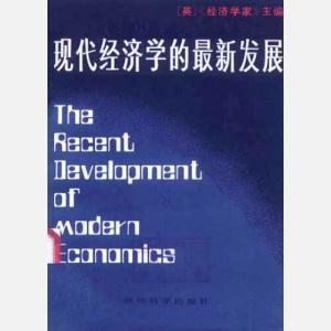 现代经济学的最新发展