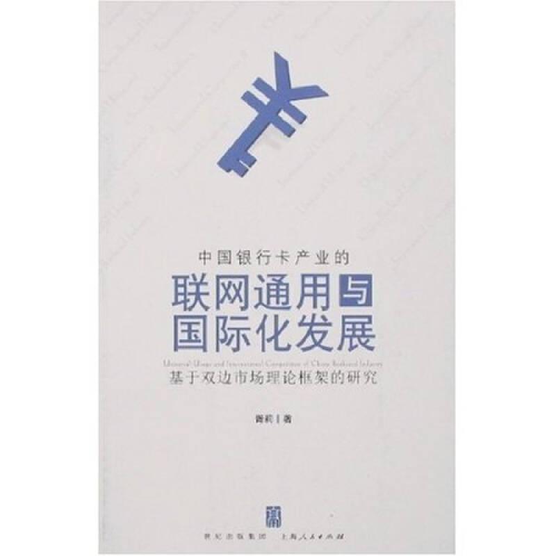 中国银行卡产业的联网通用与国际化发展:基于双边市场理论框架的研究