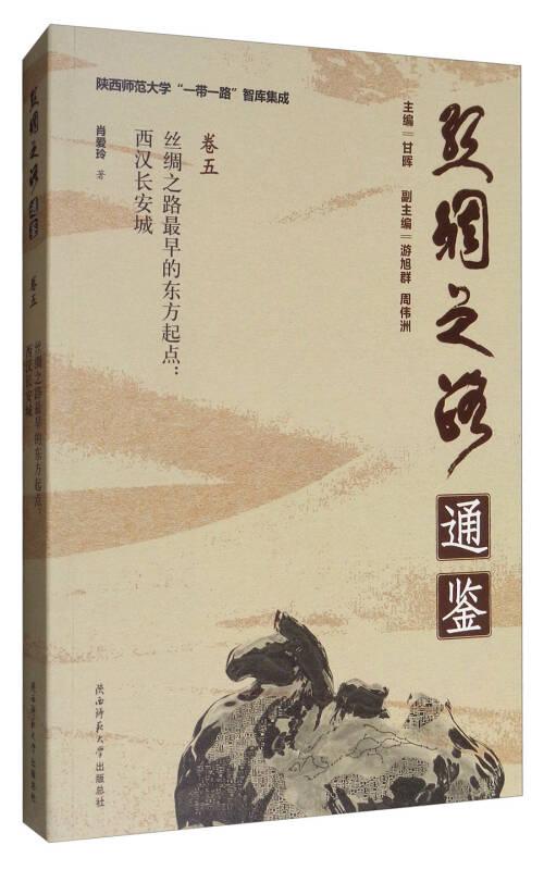 """陕西师范大学""""一带一路""""智库集成·丝绸之路通鉴·卷5 丝绸之路最早的东方起点:西汉长安城"""