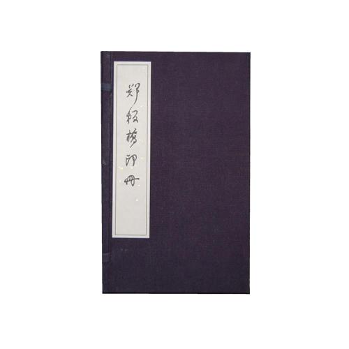郑板桥印册(上、下册)(影印线装书)