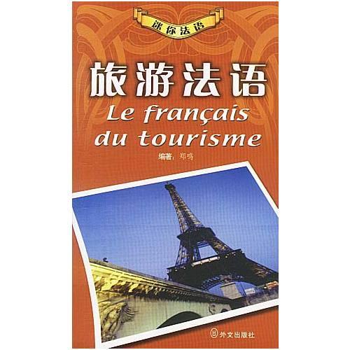 迷你法语--旅游法语