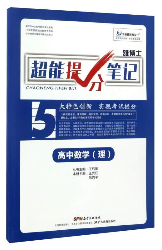 雄博士超能提分笔记:高中数学(理)