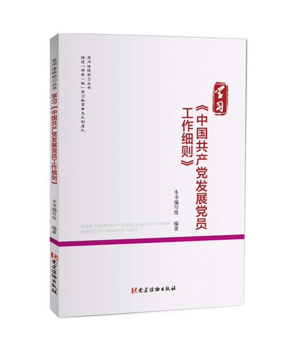 学习《中国共产党发展党员工作细则》