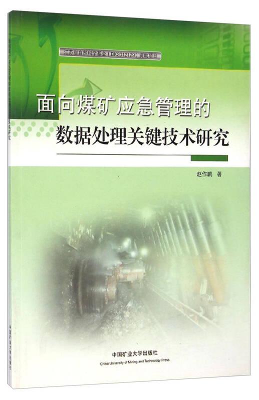 面向煤矿应急管理的数据处理关键技术研究