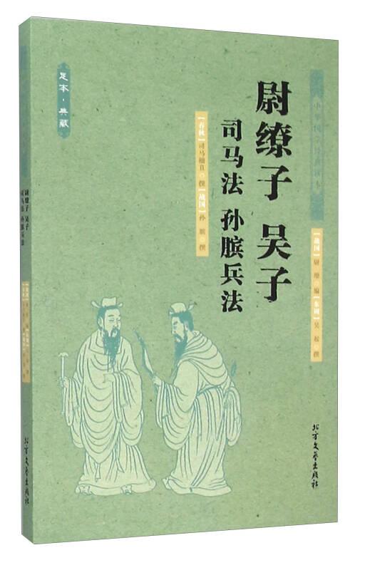 尉缭子 吴子 司马法 孙膑兵法(足本·典藏)