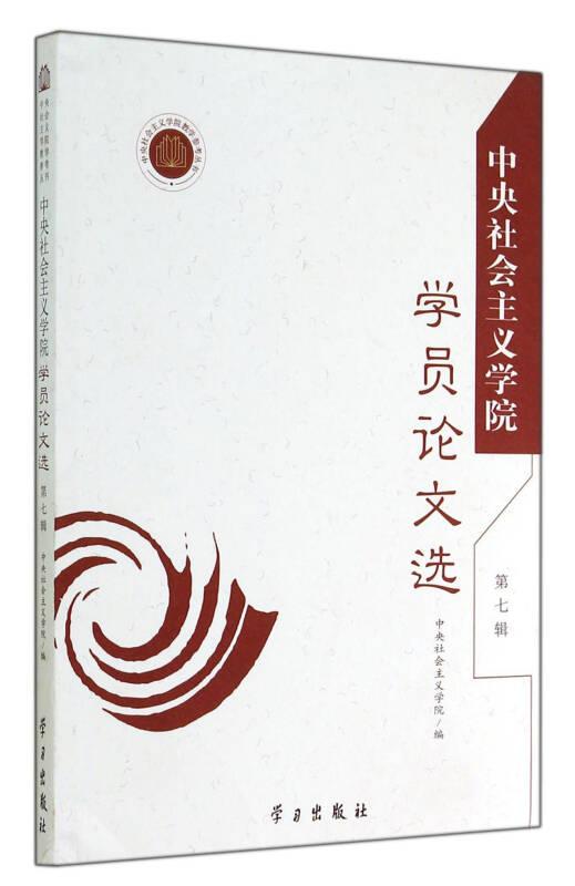 中央社会主义学院学员论文选(第7辑)