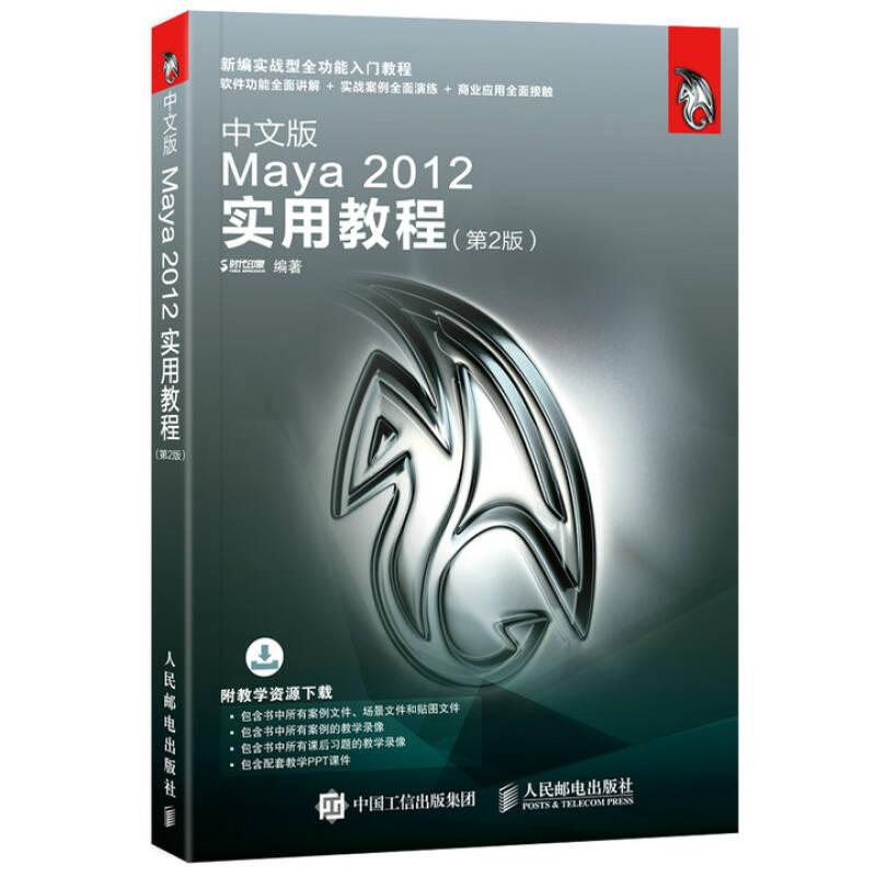 中文版Maya 2012实用教程 第2版